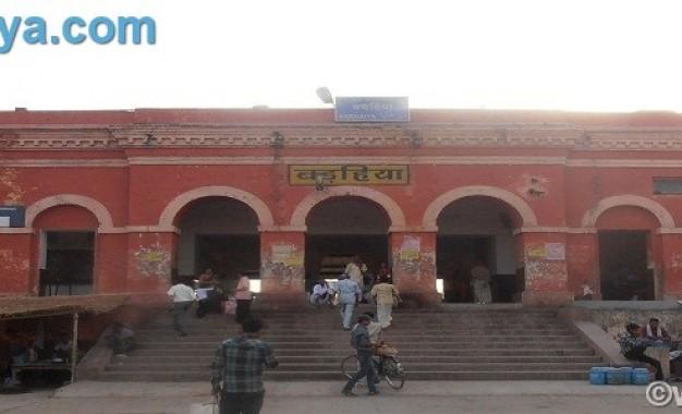 बड़हिया रेलवे स्टेशन