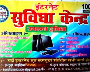 सुविधा केंद्र इंदूपुर बड़हिया