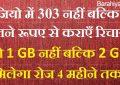जियो में 303 नहीं बल्कि इतने का कराएँ रिचार्ज तो मिलेगा 2GB डेली अगले 4 महीनों तक